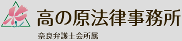 高の原法律事務所 奈良弁護士会所属