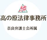 高の原法律事務所、奈良弁護士会所属